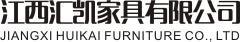 龙8国际亚洲官网汇凯家具有限公司
